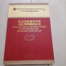 <法治国家建设中的司法判例制度研究>I2