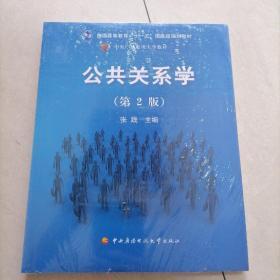 普通高等教育十一五国家级规划教材<公共关系学>第2版。I2