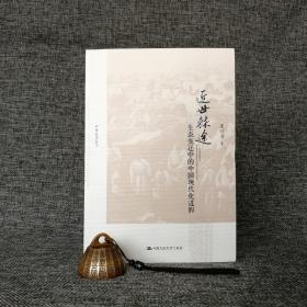 【好书不漏】夏明方签名钤印《近世棘途:生态变迁中的中国现代化进程》(锁线胶订)