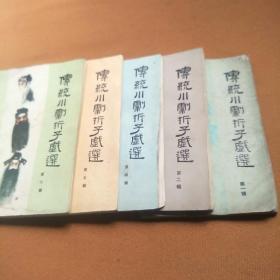 传流川剧拆子戏选第1.2.4.5.7辑[5本合售】