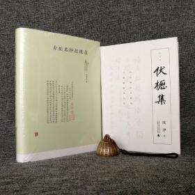 双 11感恩礼包 1 号:钤江澄波印《古刻名抄经眼录》毛边本(精装一版一印)+沈津签名《伏枥集》毛边本(布面精装一版一印)