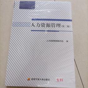 <人力资源管理>第二版。G4