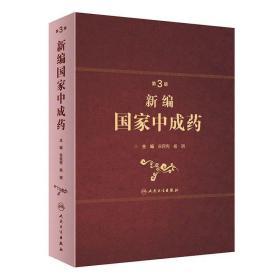 新编国家中成药(第3版)