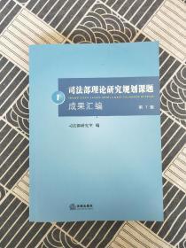 司法部理论研究规划课题成果汇编 第1辑