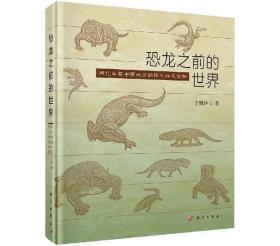 恐龙之前的世界:两亿年前中国北方的陆生四足动物/李锦玲