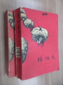 艳阳天(第1、2卷,共2本合售)  第一卷无后书皮