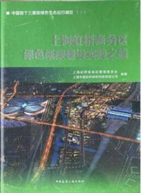 中国首个三星级绿色生态运行城区 上海虹桥商务区绿色低碳建设实践之路 9787112254514 上海虹桥商务区管理委员会 上海市建筑科学研究院有限公司 中国建筑工业出版社
