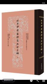 马王堆汉墓简帛文字全编(全三册