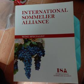 INTERNATIONAL SOMMELIER ALLIANCE 国际侍酒师联盟