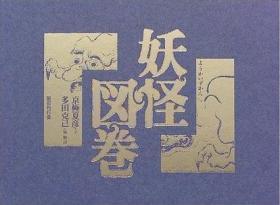 (古旧书)Youkai Zu Maki 妖怪図巻 /Katsumi Tada 多