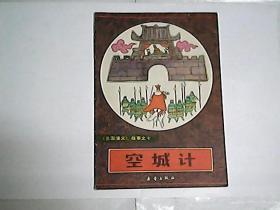 空城计 / 《三国演义》故事之十