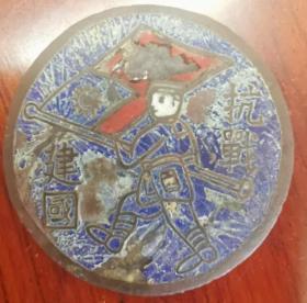 【民国】珍贵抗战文物:抗战建国(徽章一枚)