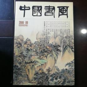 中国书画 2006年第9期 总第45期