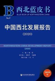 西北蓝皮书:中国西北发展报告(2020