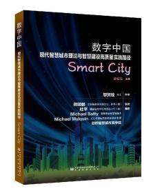 数字中国·现代智慧城市理论与智慧建设高质量实践路径