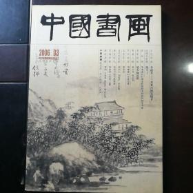 中国书画 2006年第3期 总第39期