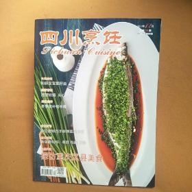 四川烹饪2019年12月