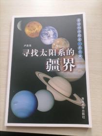 寻找太阳系的疆界
