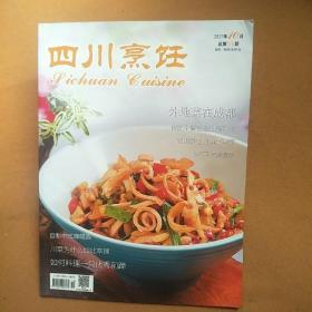 四川烹饪2017年10月