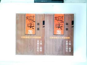 中国神秘文化典籍类编:堪舆集成【第一册 第二册 两册全 合售】