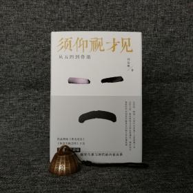 【好书不漏】阎晶明签名钤印《须仰视才见:从五四到鲁迅》(精装)