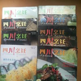 四川烹饪2014年1.2.4.5.6.8.9.10.12月9本合售