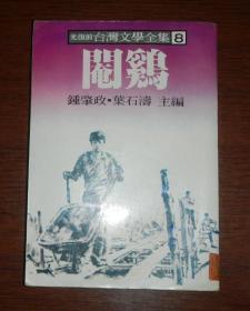 光复前台湾文学全集8《阉鸡》初版
