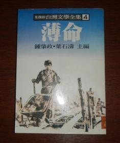 光复前台湾文学全集4《薄命》初版