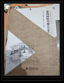 装饰材料与施工工艺 郭谦 水利水电出版 9787517001966