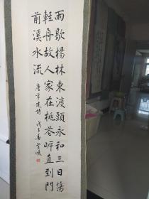 管峻  书法长条立轴  日本回流 原装旧裱 尺寸136x25