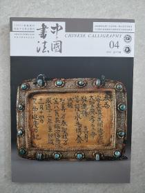 中国书法2020年第4期