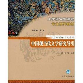 中国现当代文学研究导引 刘俊 南京大学出版社9787305045776