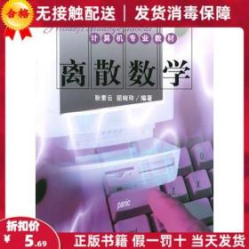 离散数学 耿素云 北京大学出版社 9787301056684