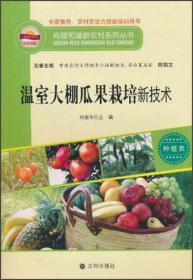 构建和谐新农村系列丛书·种植类:温室大棚瓜果栽培新技术