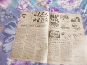 1967年北京工人 城建战报笫12期