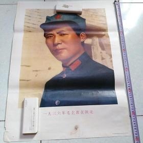 文革宣传画 2开 一九三六年毛主席在陕北(1972年天津人民美术出版社)