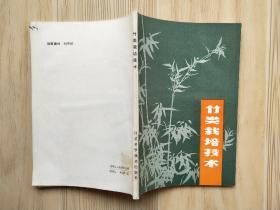 竹类栽培技术