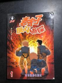 老夫子反斗侦探1(动画电影彩色版)