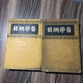 民国医书巜医学纲目》卷一,卷四。