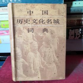中国历史文化名城词典.续编.国务院公布第二批历史文化名城