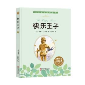 全新正版图书 快乐王子 奥斯卡·王尔德 浙江文艺出版社 9787533949297只售正版图书