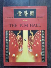 国医堂2005年版——原版中医、中医原版