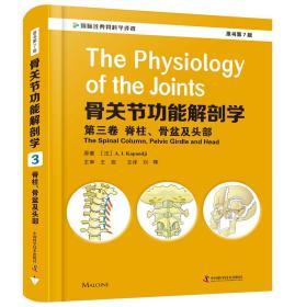 骨关节功能解剖学.第三卷,脊柱、骨盆及头部
