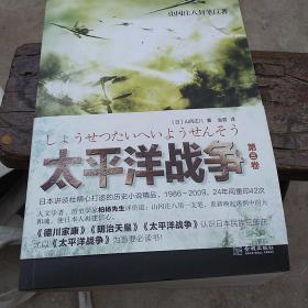 小说太平洋战争. 第3卷