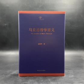 赵敦华签名钤印《马克思哲学要义》(精装版)