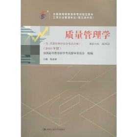 二手自考质量管理学(2018年版)焦叔斌中国人民大学出版社