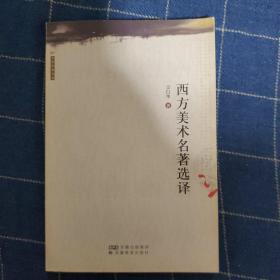 西方美术名著选译