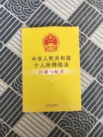 注解与配套17-中华人民共和国个人所得税法注解与配套