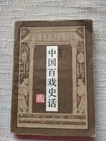中国百戏史话