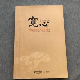 宽心:星云大师的人生幸福课【【